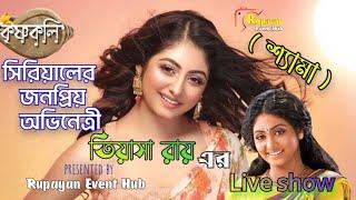 Live performance SHYAMA (Krishno-koli) with Rock On/Rupayan Musical Event. 8926126819/7679442009