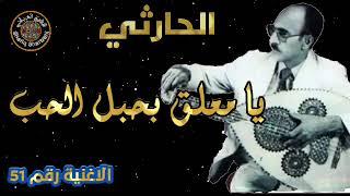 تسجيل HD   الفنان محمد حمود الحارثي اغنية رقم 51 _ أغنية يامعلق بحبل الحب