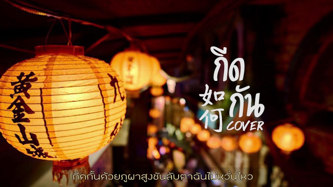 กีดกัน (Skyline) OST.แปลรักฉันด้วยใจเธอ - Billkin | [Maileafy Cover]