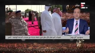 كل يوم - عمرو أديب: القطريين بيبوسوا إيادي الوطن العربي كله وبيقولوا إحنا مظلومين ومحدش بيصدقهم