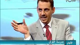 TRT Arapça – Elvan-ı Seb'a Programı