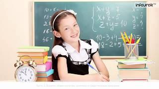 Развитие памяти ребенка как необходимое условие успешного обучения | Видеолекции | Инфоурок