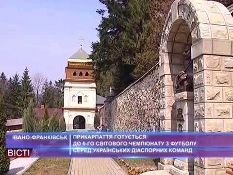 Прикарпаття готується до світового чемпіонату з футболу серед українсьих діаспорних команд