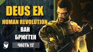 Deus Ex Human Revolution прохождение 12 Шанхайское правосудие Находим Ван Брюггена Все серии Deus Ex  httpsgooglbQ2Q4g Описа