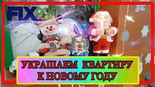 ФИКС ПРАЙС НОВЫЙ ГОД 2019/Готовимся к Новому ГОДУ!