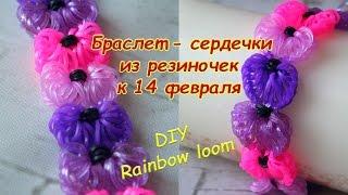 DIY Rainbow loom Valentine's day tutorial. Браслет - сердечки из резиночек к 14 февраля