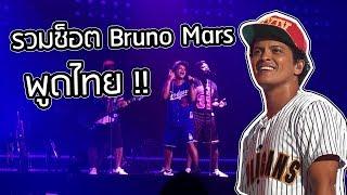 รวมช็อต Bruno Mars พูดไทย ร้องภาษาไทย จากคอนเสิร์ต 24K Magic 🎵โจ๊ก เกียรติยศ