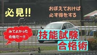 運転免許技能試験合格術!
