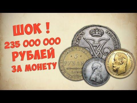 235 000 000 рублей за монету! Самые дорогие монеты царской России