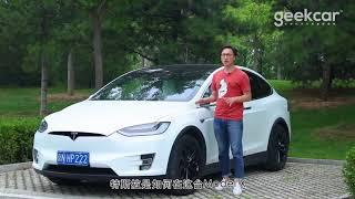 「智能汽车」标杆?评测特斯拉 Model X 的电动化与智能化