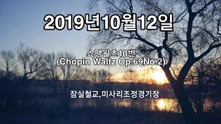 2019년10월13일토요일 일상영상(쇼팽왈츠10번Cho…