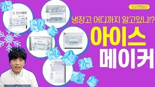 삼성 & LG냉장고에 어떤 아이스메이커(얼음통)…