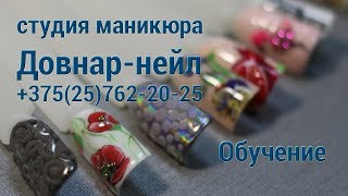 Studio Dovnar-nail — Minsk