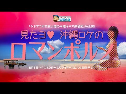 木曜キネマ探偵団Vol.65<見たヨ♡ 沖縄ロケのロマンポルノ>