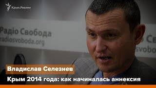 Крым 2014 года: как начиналась аннексия – Радио Крым.Реалии