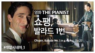 [래알시네마] #1 영화 《피아니스트》 - 쇼팽, 발라드 1번 | The Pianist | 안인모