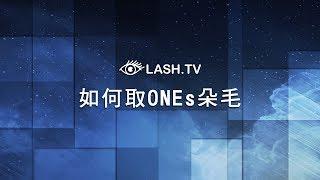 Lash TV—|葶芙|—「如何取ONEs朵毛」