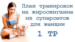 План тренировок на жиросжигание из суперсетов для женщин (1 тр)
