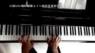 当チャンネル(ピアノック): https://www.youtube.com/channel/UChirNH95Ux2eEs5skPKV29Q この動画は耳コピーでスコアをアレンジ作成して演奏、録音しているもの...