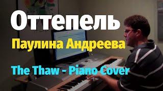 Оттепель - Паулина Андреева (из одноименного телесериала) - фортепиано