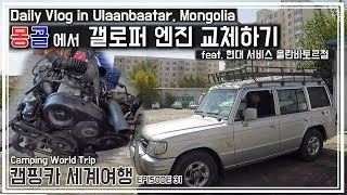 [ENG][캠핑여행]몽골 현대서비스에서 엔진 오버홀! Engine overhaul in Mongolia! |ep31|방랑찬솜