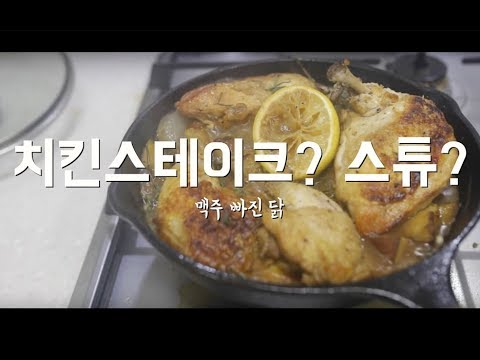 how to cook chicken steak