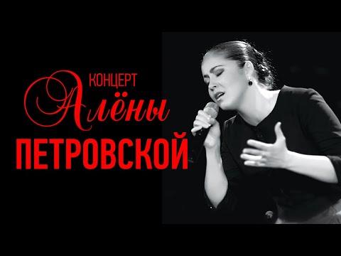 КОНЦЕРТ АЛЁНЫ ПЕТРОВСКОЙ ⍟  ЛЮБИМЫЕ ПЕСНИ ⍟ ВСЕ ХИТЫ