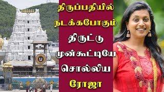 Jewell's and Money Robbery planning in Tirupathi - Roja | Tirupathy | Andhra Pradesh