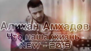 Алихан Амхадов - Что наша жизнь - NEW - 2019