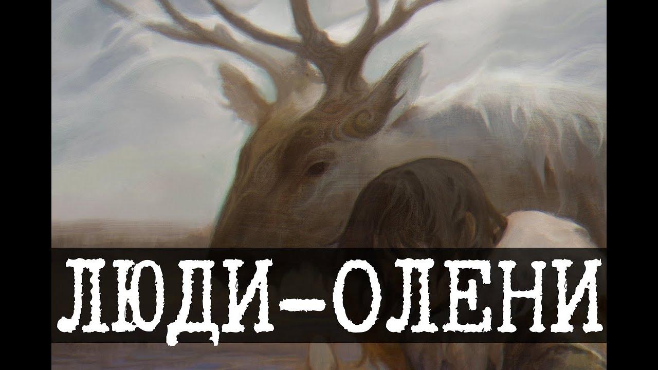 Олени Адитума - племя саркицистов в SCP