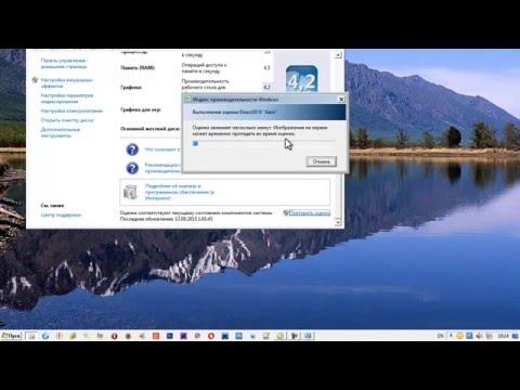 Индекс производительности Windows7