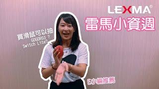 【LEXMA】雷馬開學季-小資週 宣傳片