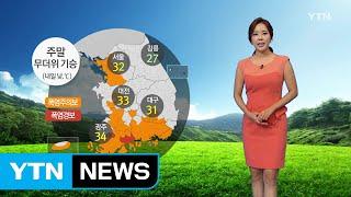 [날씨] 주말 무더위 기승...폭염특보 다시 확대 / YTN