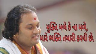 મુક્તિ મળે કે ના મળે    Mukti Male Ke Na Male    By Jemish Bhagat    for whatsapp 9099963944   