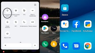 Блокировка экрана и замок на телефоне android.Как включить блокировку экрана смартфона screenshot 4