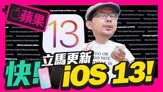 iOS13這個功能讓我很不爽!隱藏功能一次制霸[蘋果小技巧]
