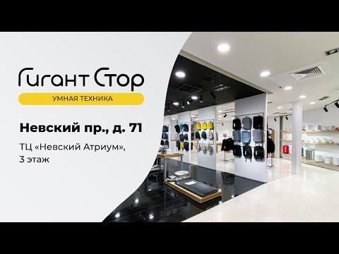 Gigant Store. Магазин электроники. Навигация