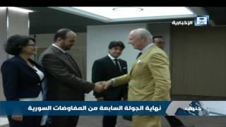 نهاية الجولة السابعة من المفاوضات السورية