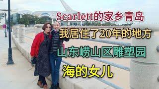 幸福终点站 81,scarlett 回家乡,青岛崂山区海边风光篇,scarlett 曾经在这里生活了20年,充满追忆的美好的家