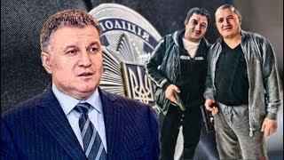 Арсен Аваков испугался Лоту Гули