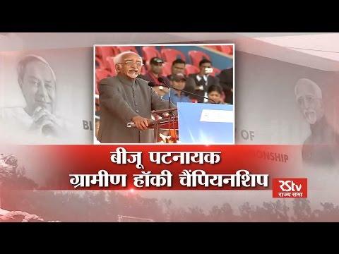 Discourse:  Vice President's address at Biju Patnaik Rural Hockey Championship