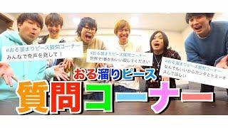 【初】春のおる溜りピース質問コーナー!