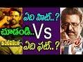 Intelligent Vs Gayatri   Gayatri Movie Review Vs Intelligent Review   Mohan Babu   Sai Dharam Tej