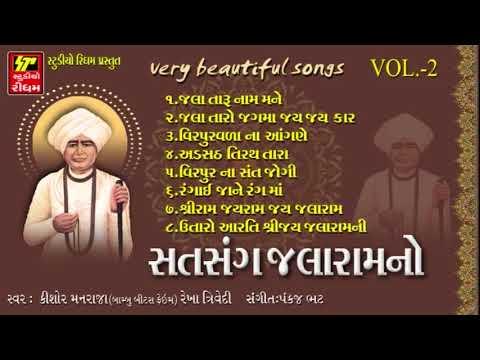 Satsang Jalaramno | Non Stop | Jalaram Bapa Bhajan | New Gujarati Bhajan 2017 | Full Audio