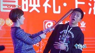 邓超孙俪《恶棍天使》首映秀恩爱 / Deng Chao and Sun Li present the new movie