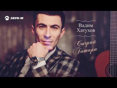 Вадим Хатухов - Сыграй гитара | Премьера трека 2020
