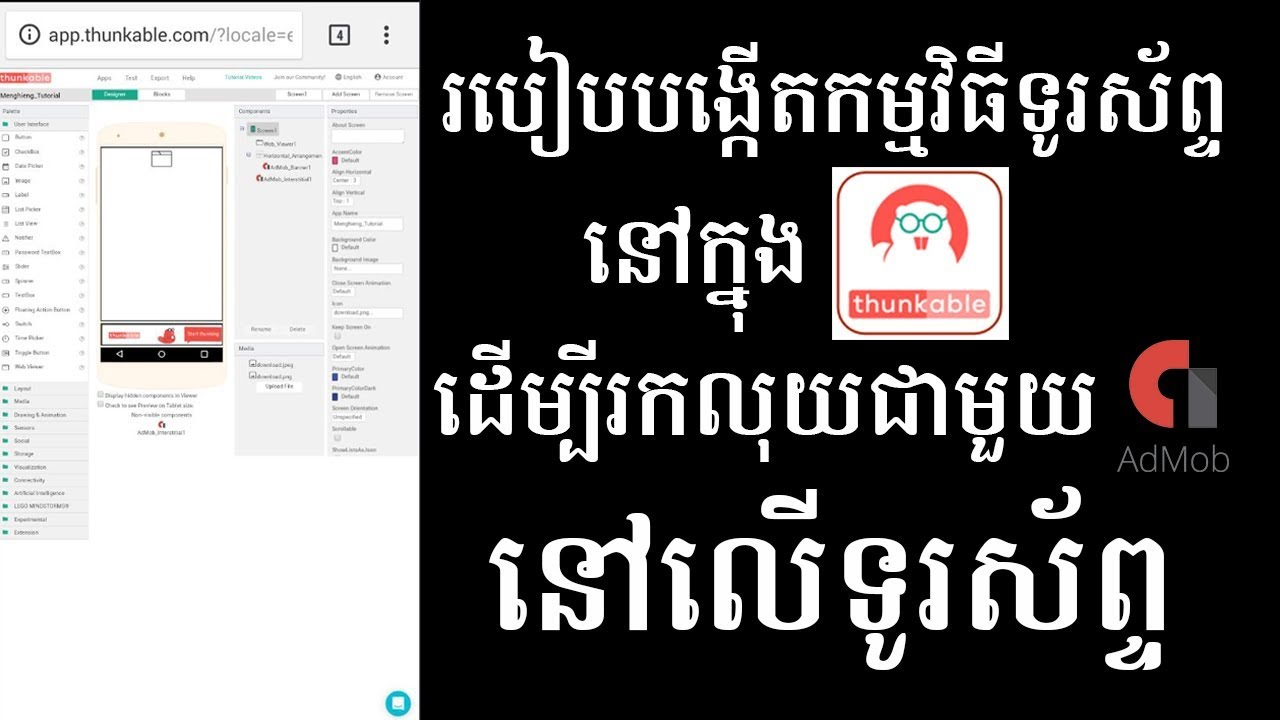 How to earn money google Admob Khmer - Create android app in