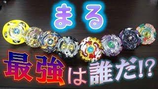 【第1回】円形ベイトーナメント!!真ん丸最強を決めろ!!【ベイブレードバースト超Z】 thumbnail
