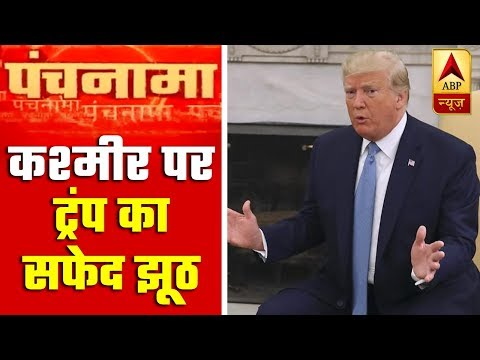 Opposition trusts Trump more than PM Modi?