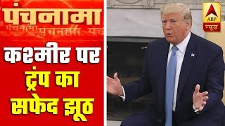 Opposition Trusts Trump More Than PM Modi? | Panchnama Full | ABP News